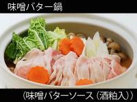 B味噌バター鍋(味噌バターソース(酒粕入))