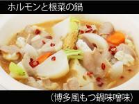 Aホルモンと根菜の鍋(博多風もつ鍋味噌味)