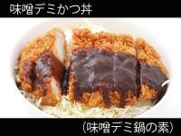 A味噌デミかつ丼(味噌デミ鍋の素)