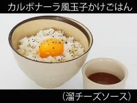 Aカルボナーラ風玉子かけごはん(溜チーズソース)
