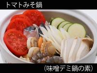 Aトマトみそ鍋(味噌デミ鍋の素)HP