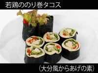 A_oitahukaraage_041norimakikakosu