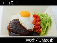 Aロコモコ(味噌デミ鍋の素)