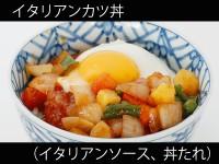 Aイタリアンカツ丼(イタリアンソース、丼たれ)