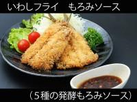 A_5shuhakomoromisauce_001iwashihurai