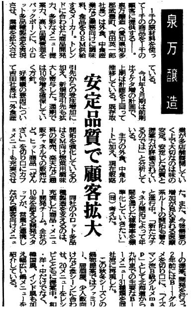 shinbunkiji131104