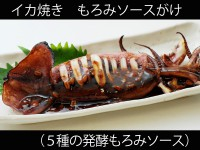 A_5shuhakomoromisauce_006ikayaki