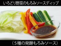 A_5shuhakomoromisauce_007irodoriyasai