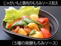 A_5shuhakomoromisauce_009jagaimotobutaniku