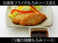 A_5shuhakomoromisauce_011shiromisakanafly
