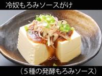 A_5shuhakomoromisauce_014hiyayakko