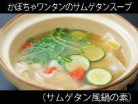 A_samugetan_042kabochawantan