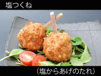 A_shiokaraage_020shiotsukune