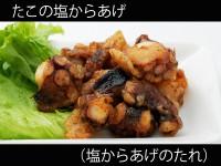 A_shiokaraage_021takonoshiokara