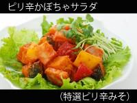 A_tokusenpirikaramiso_091pirikarakabochasalad