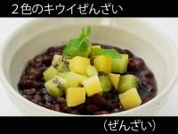A_zenzai_115nishokukiwui
