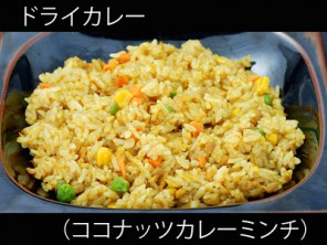 A_coconutcurryminchi_005drycurry
