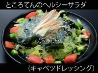 A_0703020_kyabetsudore