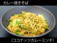A_0917013_curryminchi