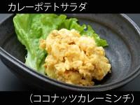 A_0917017_curryminchi