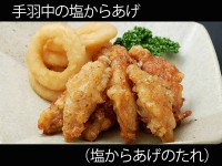 A_0417023_shiokaraage