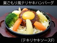 A_0612035_teriyaki