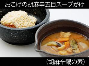 A_0316036_gomakara