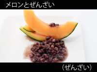 A_0801131_zenzai