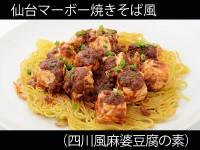 A_0815029_shisenmabo