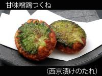 A_0520042_saikyouduke