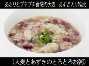 A_0816001_omugiazukiokayu