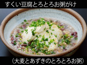 A_0816004_omugiazukiokayu