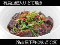A_0904022_nagoyadote
