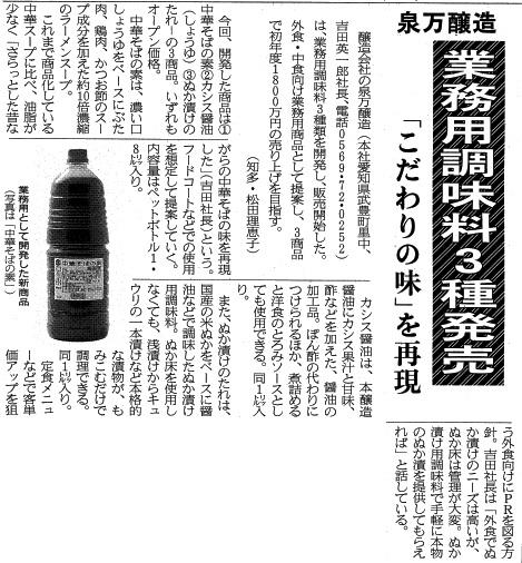 newspaper150123