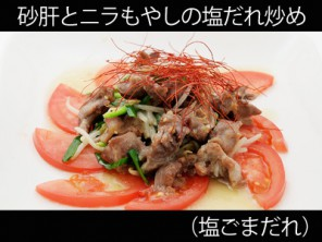A_0516101_shiogomadare