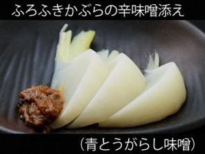 A_0531004_aotogarashimiso