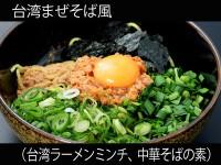 A_0910095_taiwanminchi,chukasoba