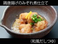 A_0303115_wafudashitsuyu