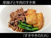 A_0407039_sukiyakitare