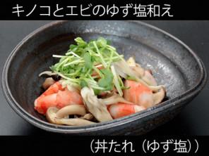 A_0527063_dontareyuzushio