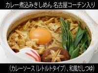 A_0812059_curryreto,wafudashitsuyu