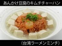 A_0910104_taiwanminchi