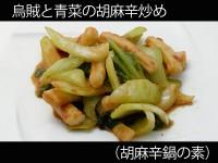A_0316049_gomakara