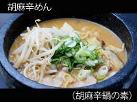 A_0316050_gomakara