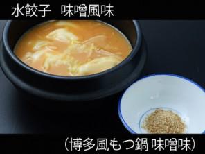 A_0319042_hakatamotsu