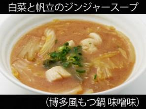A_0319043_hakatamotsu
