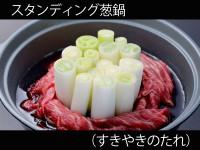 A_0407040_sukiyakitare