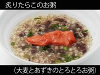 A_0816006_omugiazukiokayu