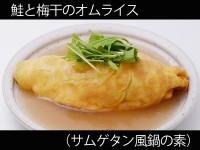 A_0310048_samugetan