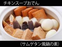 A_0310049_samugetan